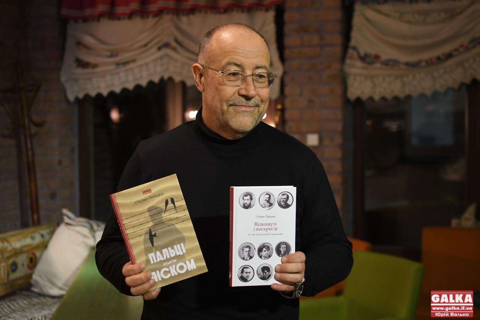 Письменник Степан Процюк презентував дві нові книги (ФОТО)