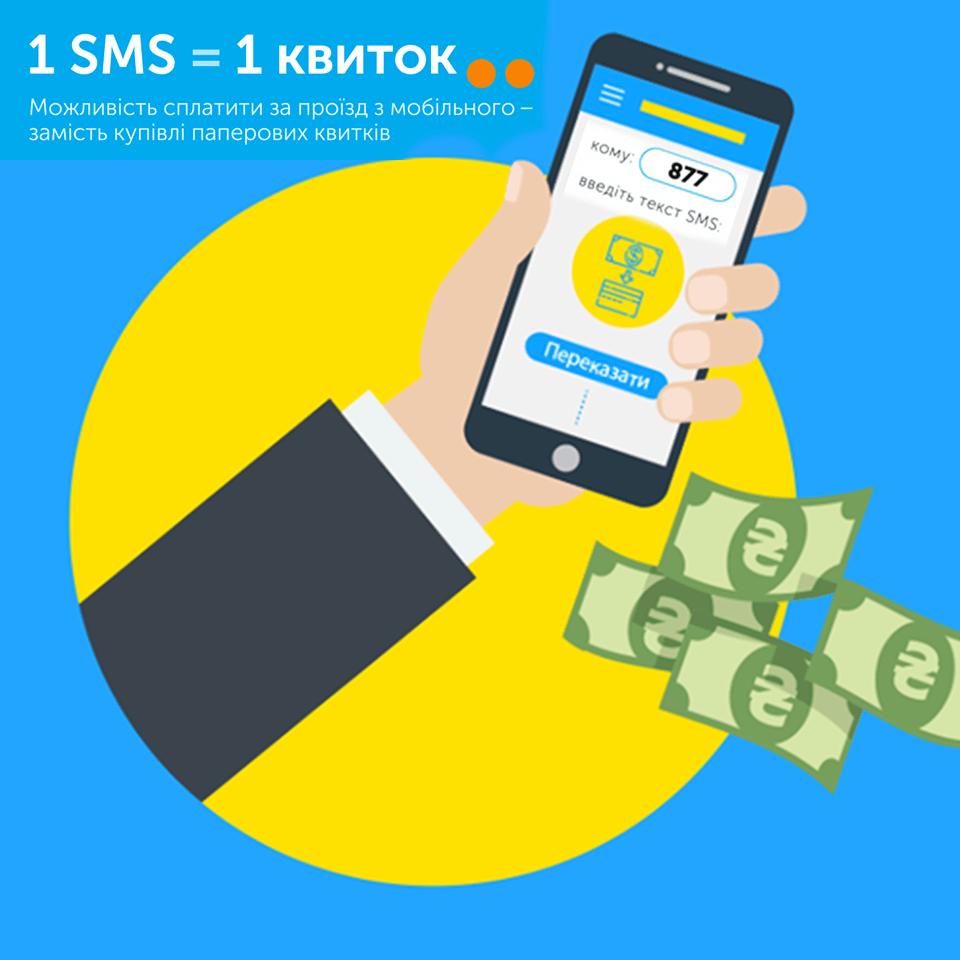 У комунальному транспорті Франківська знову можна оплатити проїзд через SMS