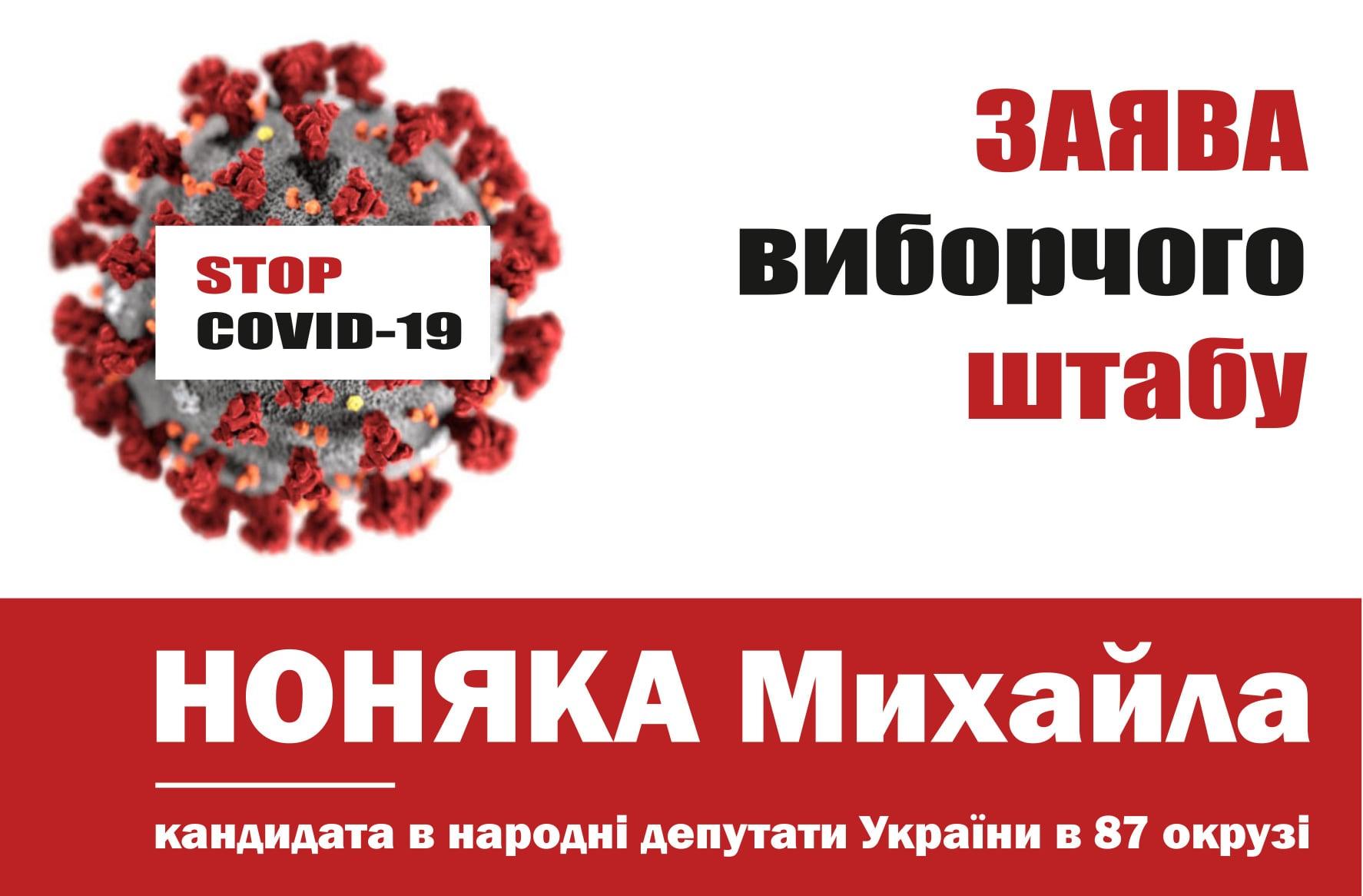 Заради здоров'я людей: через небезпеку поширення COVID-19 штаб Ноняка призупиняє агітацію і закликає владу перенести вибори