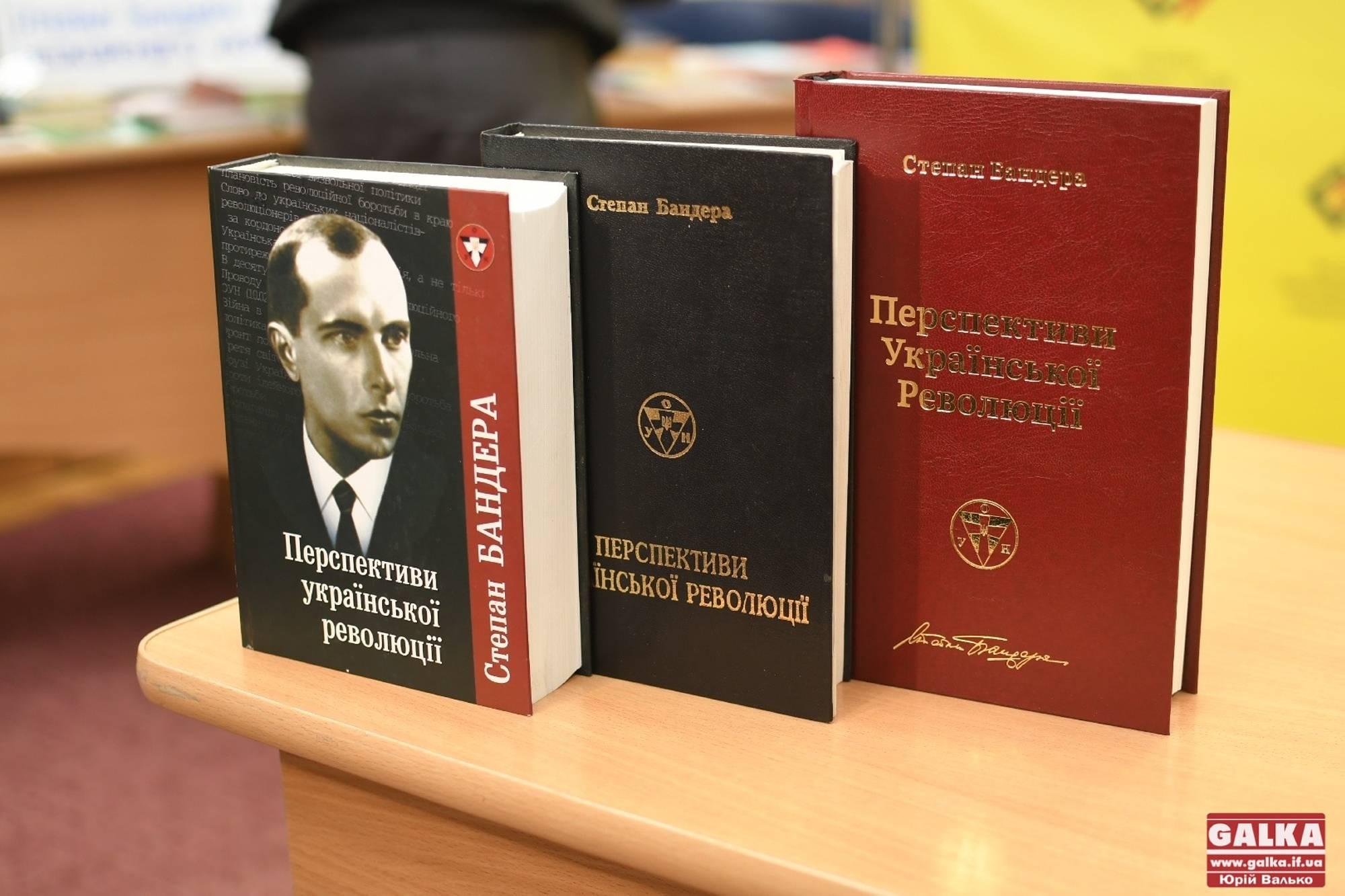 Аби розвіяти міфи: у Франківську презентували збірку творів Степана Бандери (ФОТО)