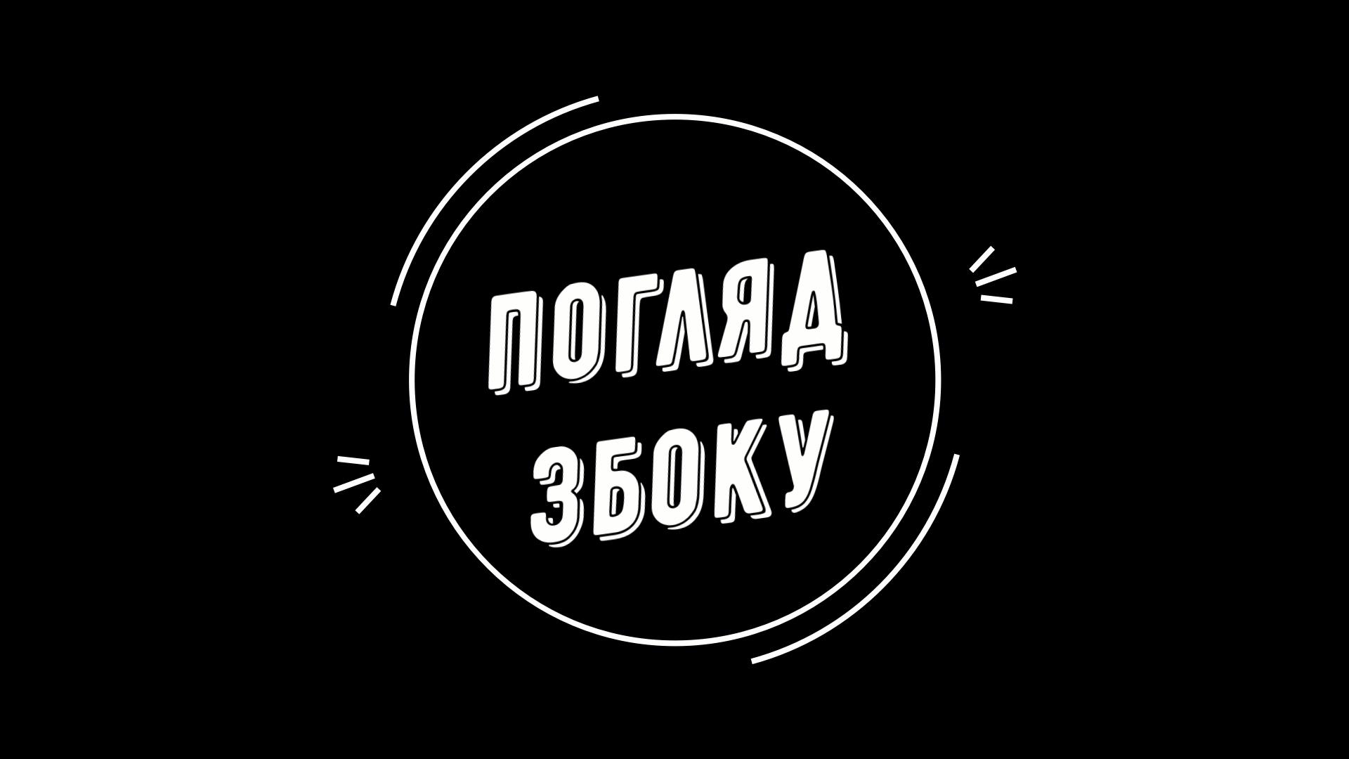 Погляд збоку #04: про нові повноваження поліції та нового власника теплопостачання Франківська