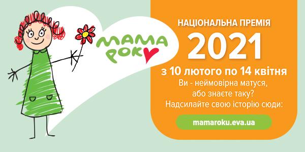 Мама року 2021: в Україні стартувала премія для найкращих мам від EVA