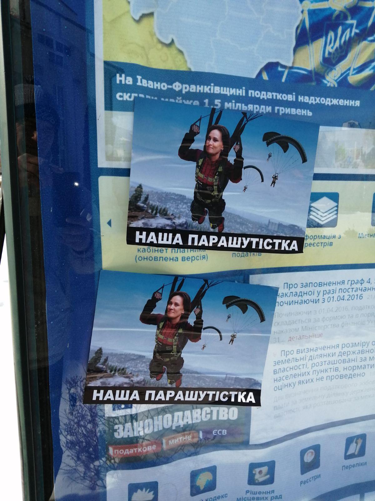 ОПОРА: На Франківщині проти Звіробій застосували «чорний піар» (ФОТО)