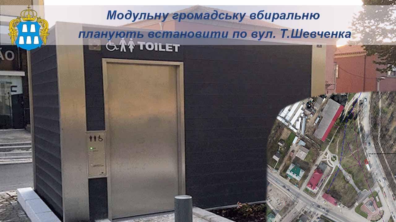У Долині з'явиться перша сучасна громадська вбиральня