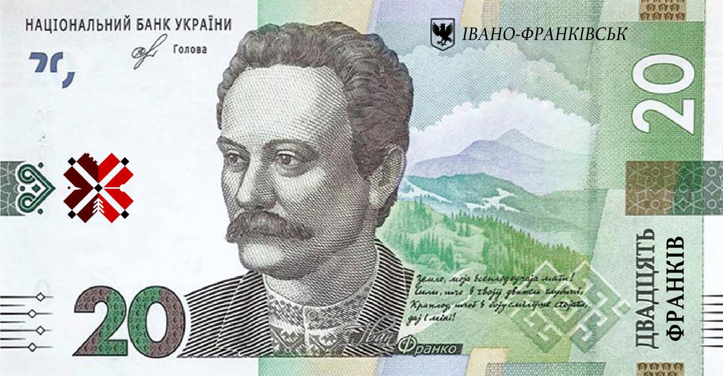 У Франківську проведуть конкурс на дизайн власної грошової одиниці