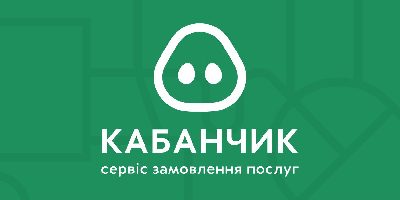 Кабанчик