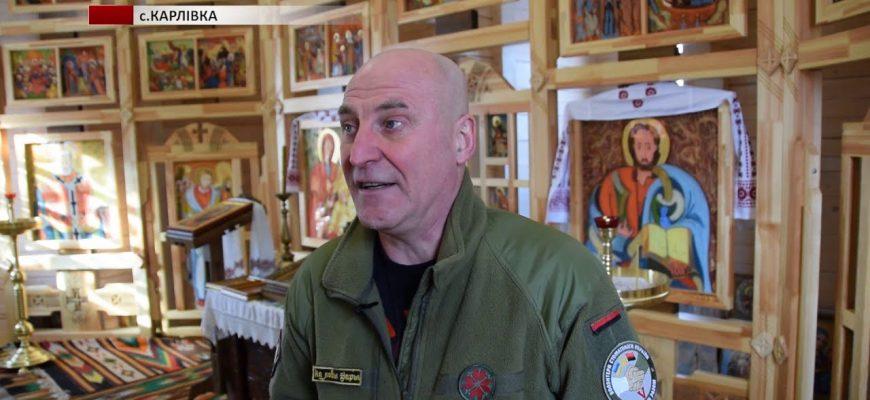 Поєднання культурного та духовного життя: як гуцульська церква на Донеччині стала домівкою для бійців (ВІДЕО)