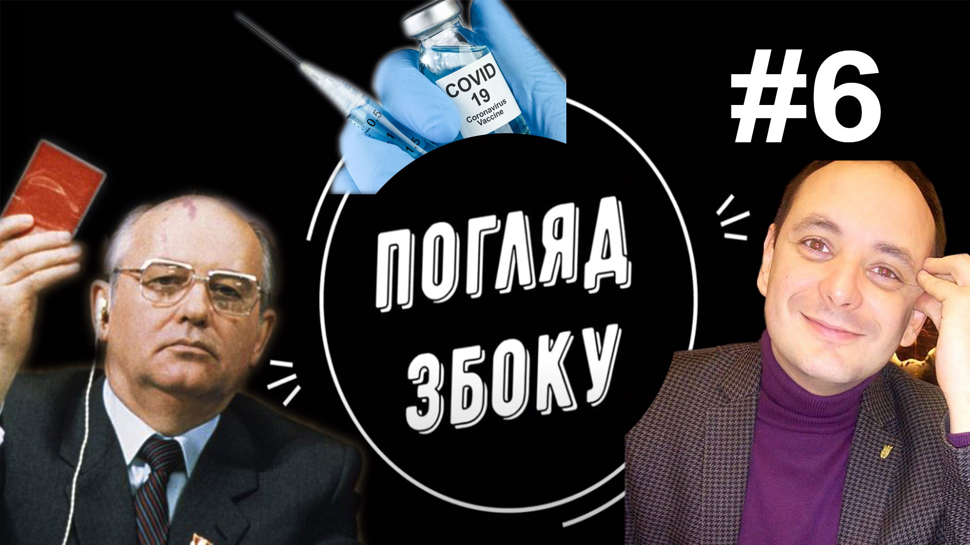 Погляд збоку #6. Горбачов відзначає 90-літній ювілей. Марцінків продовжує розпродавати Івано-Франківськ