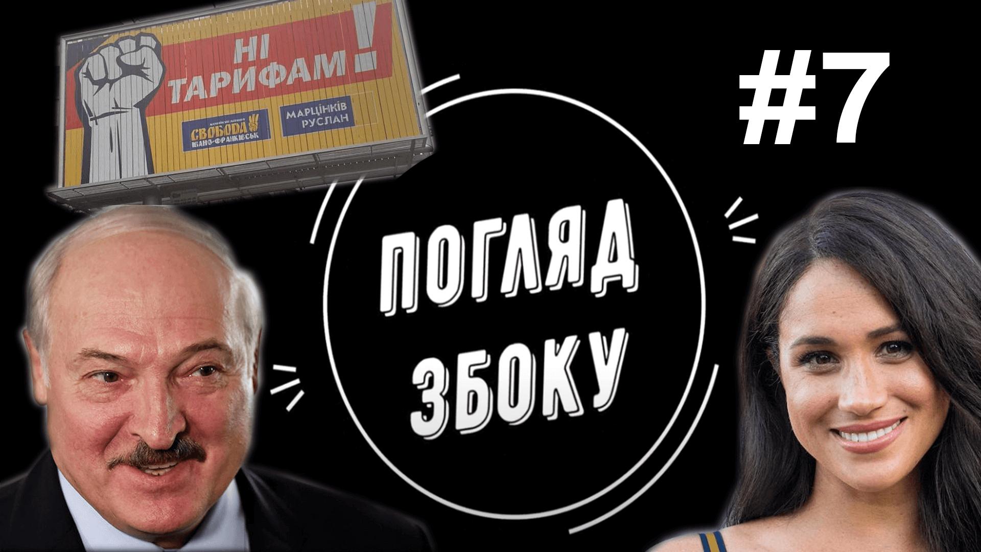 Погляд збоку #7. Де Марцінків бере гроші на піар? Чим володіє Лукашенко?