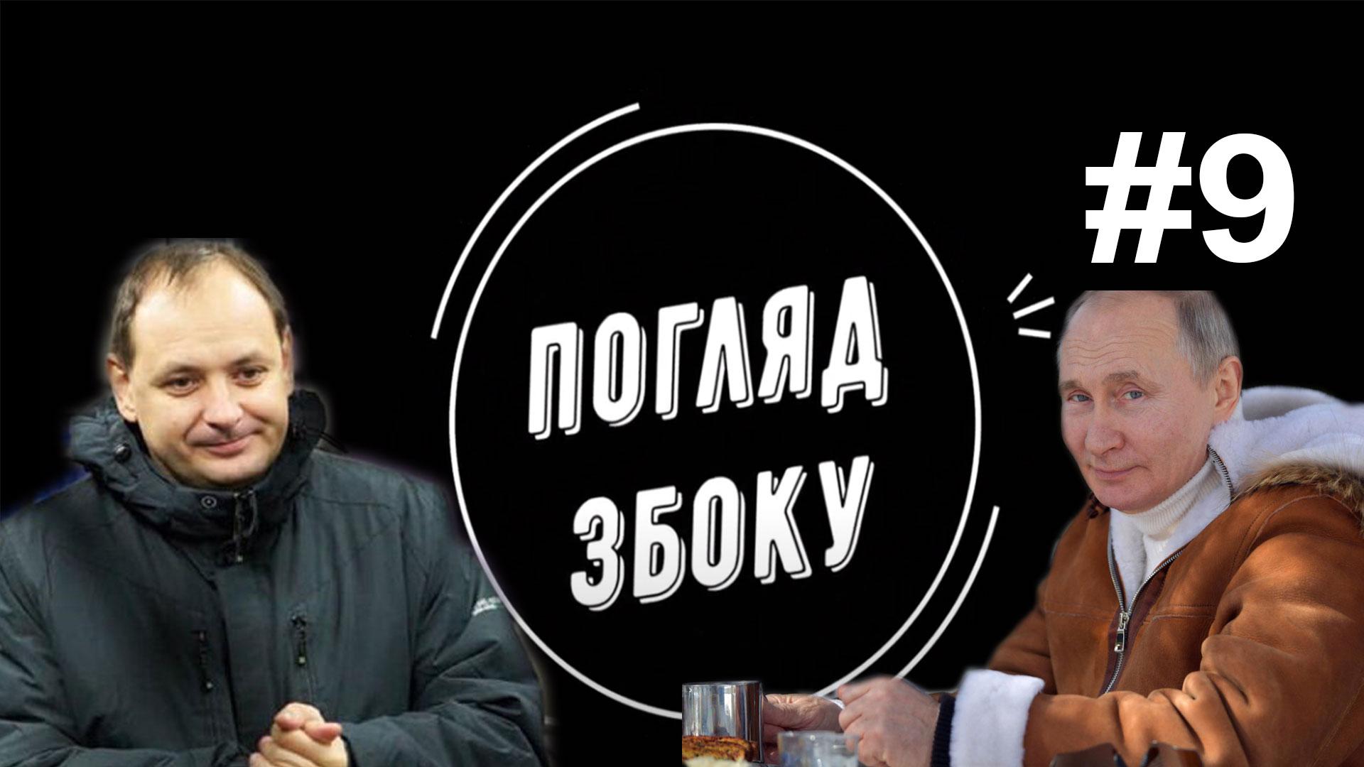 """Погляд збоку-9. Як відповів Путін на звинувачення Байдена? Хто переможе на виборах в """"буковельському окрузі""""?"""