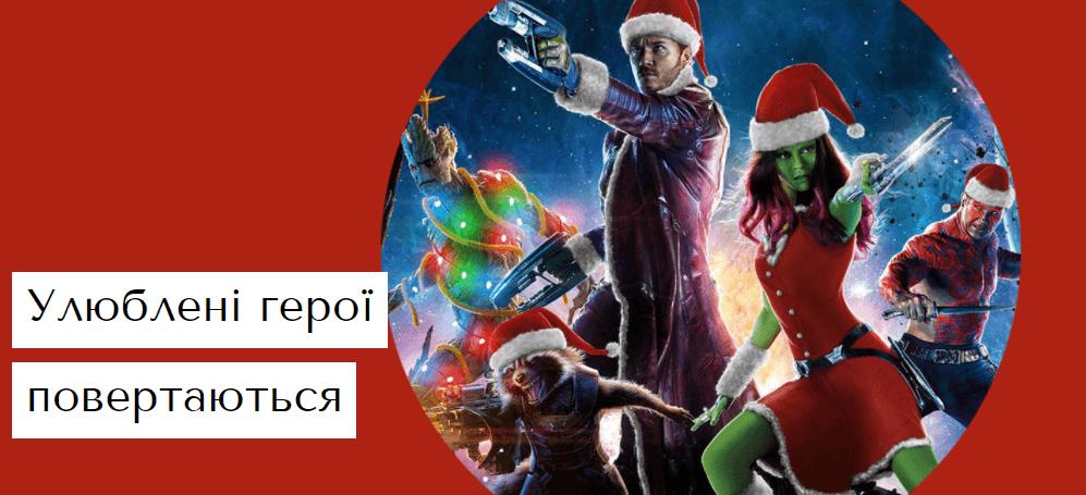 """Джеймс Ганн написав сценарій різдвяного випуску """"Вартових Галактики"""""""