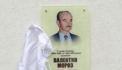 У Франківську встановили пам'ятну дошку дисидентові Валентину Морозу (ФОТО)