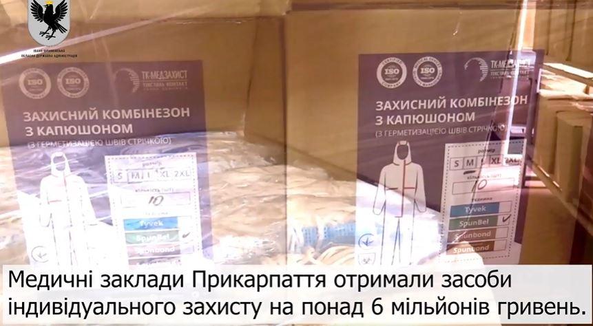 Лікарні області отримали засоби захисту на шість мільйонів гривень (ВІДЕО)