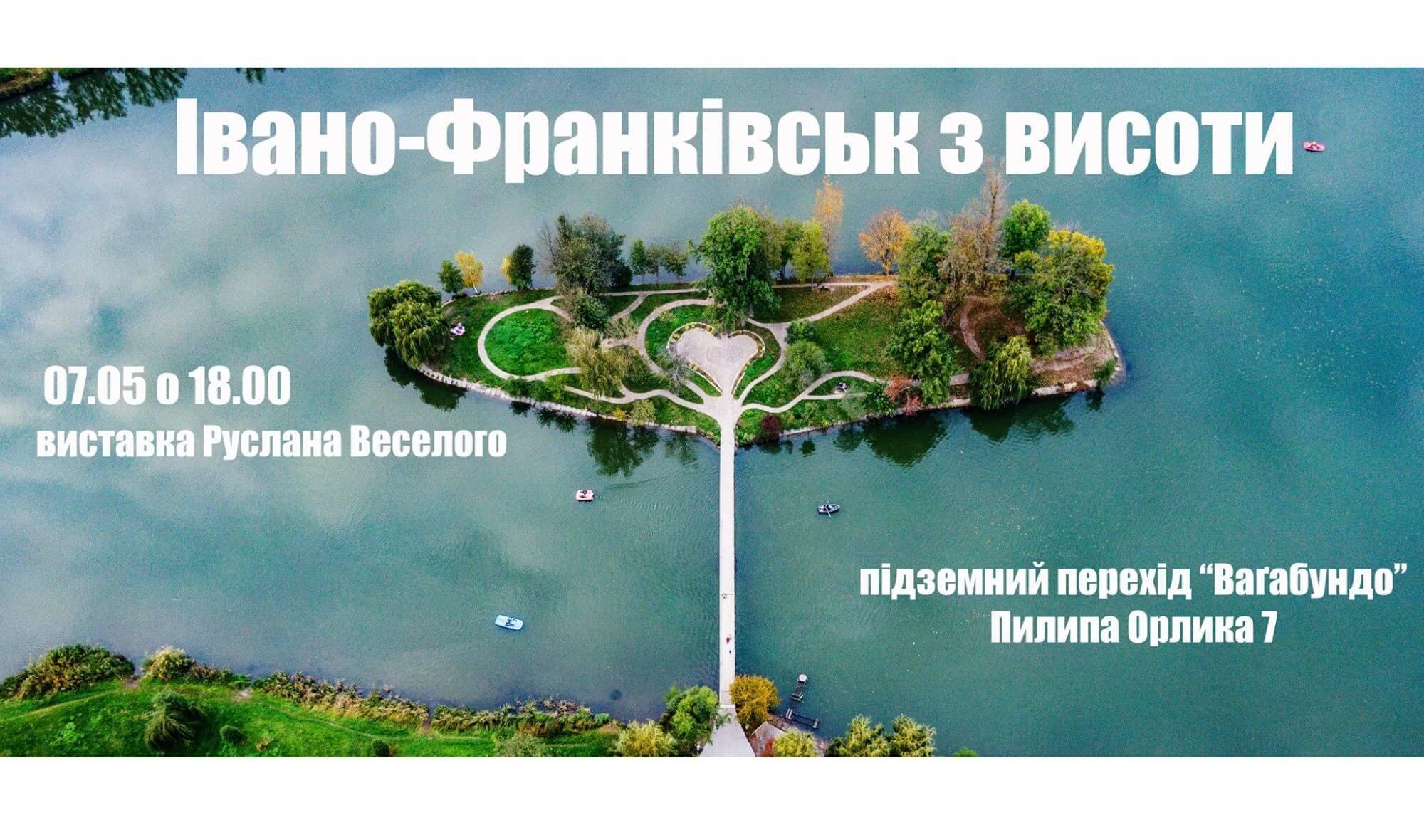 Франківськ з висоти покажуть в унікальній фотовиставці