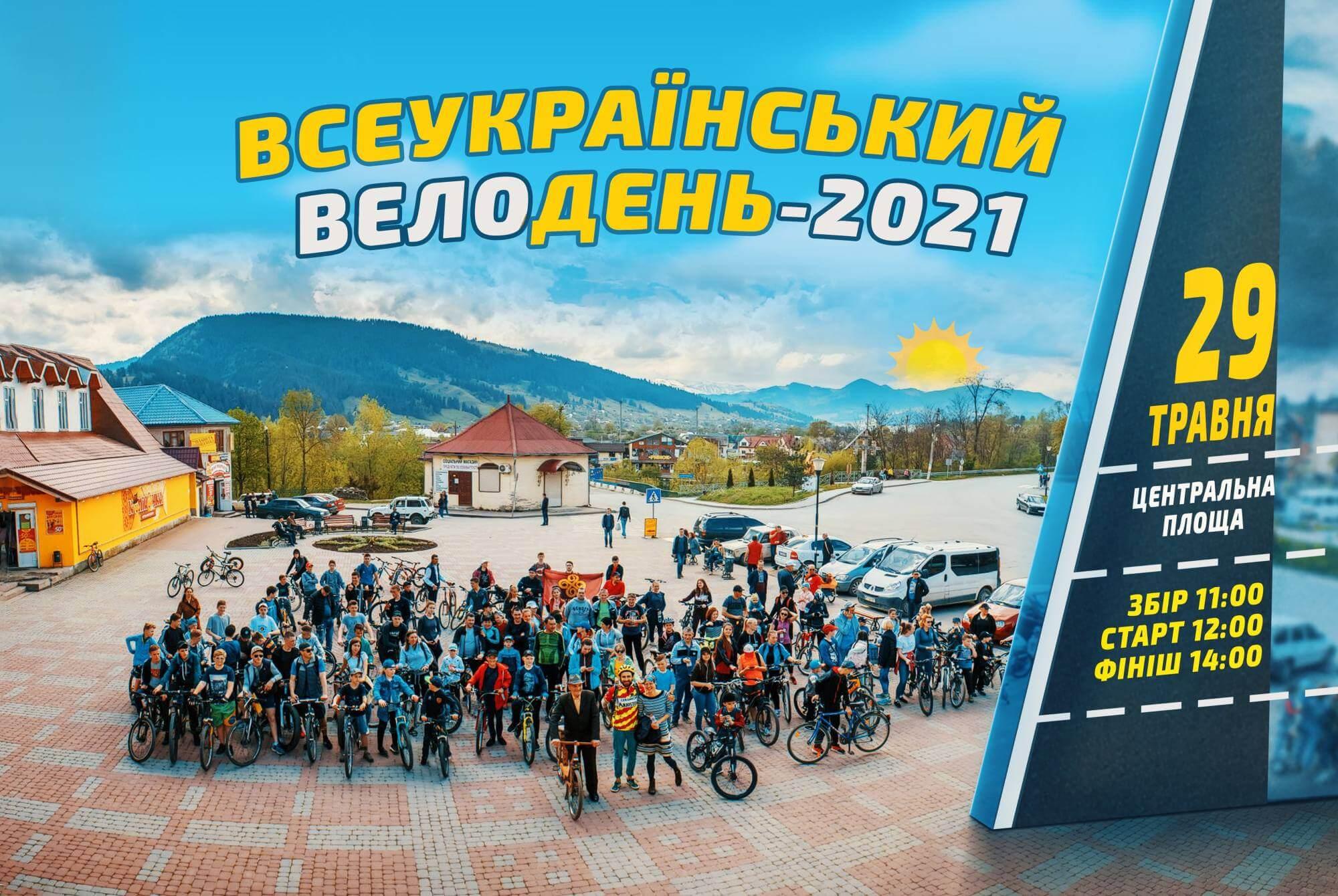 Прикарпатців кличуть на Всеукраїнський велодень у Верховині