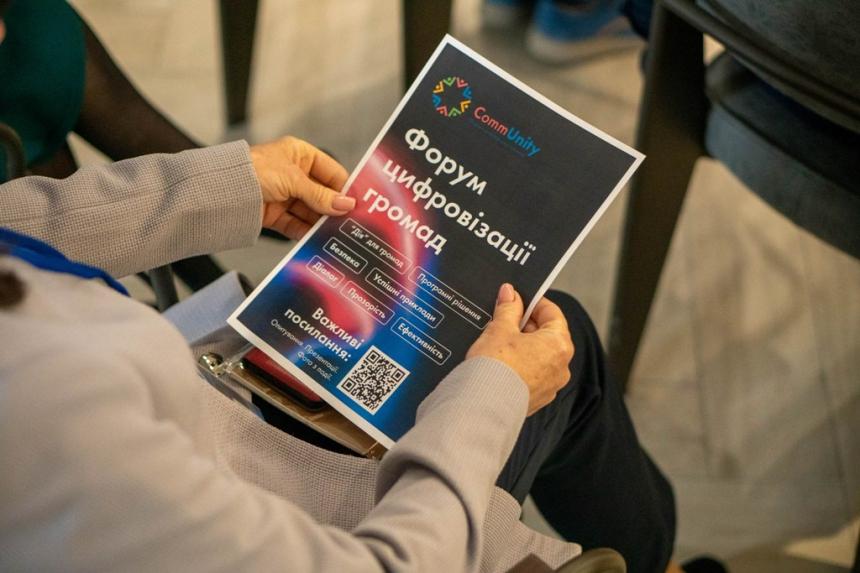 У Коломиї відбувся перший обласний форум цифровізації громад «CommUnity» (ФОТО)