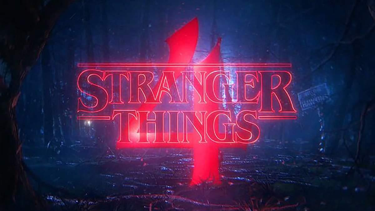 """""""Одинадцята, ти слухаєш?"""": Netflix показав тизер нового сезону """"Дивних див"""" (ВІДЕО)"""