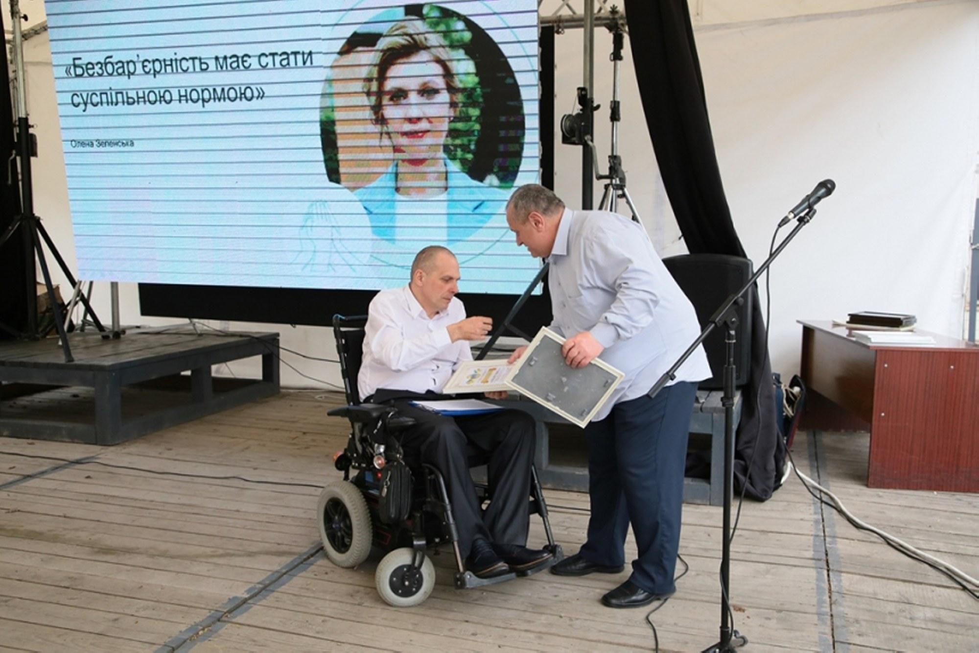 Презентували обласні програми безбар'єрного середовища для людей з інвалідністю (ФОТО)