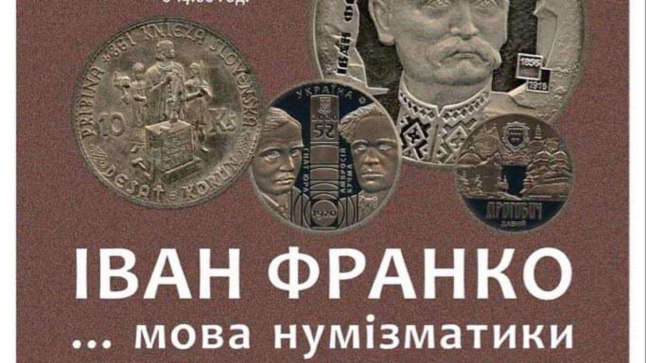 В Івано-Франківську відкрили виставку монет, присвячену Франку