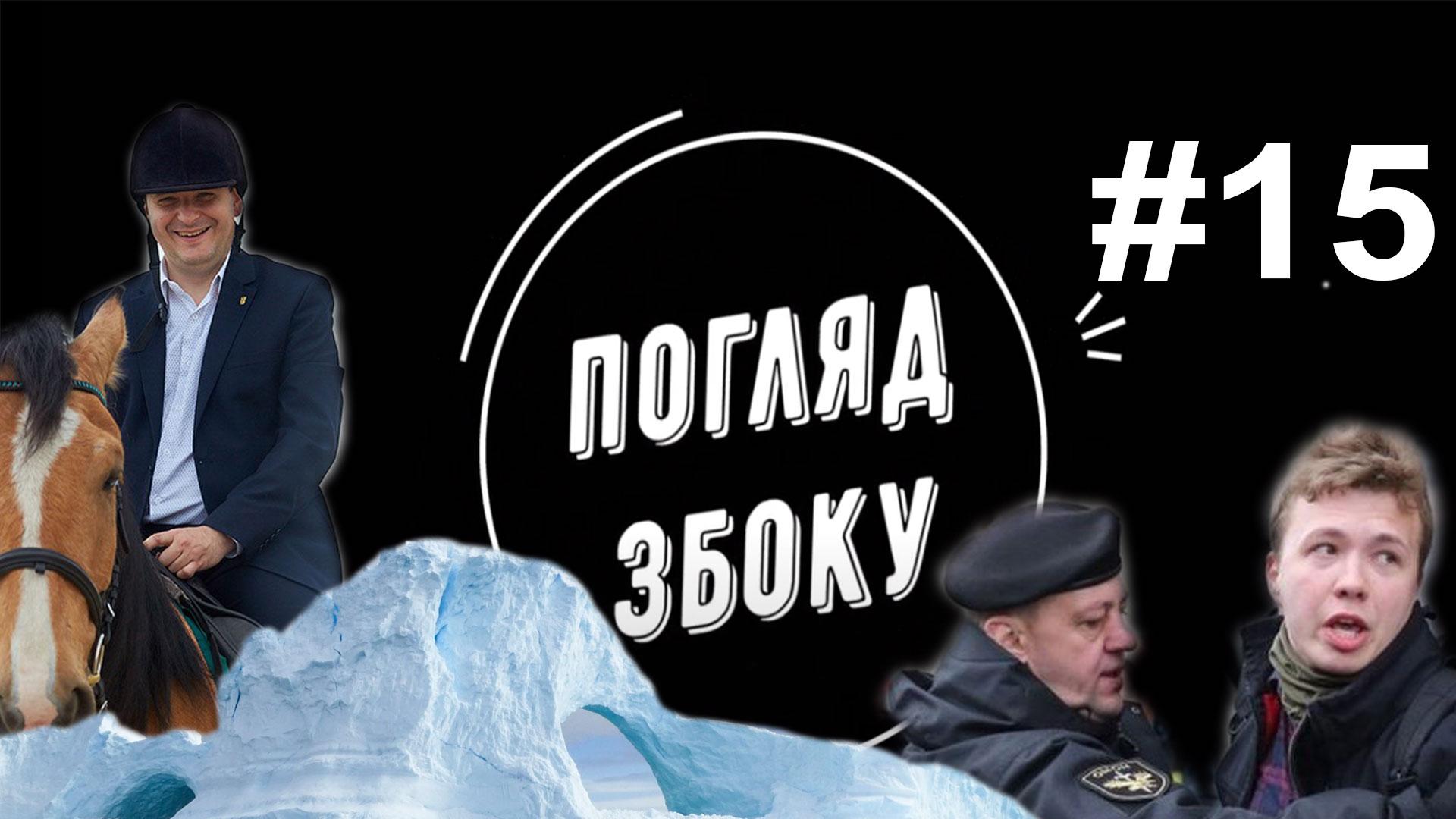 Марцінків з'єднує бульвари. Лукашенко захоплює літаки. Зеленський втомився. Маск летить на Марс