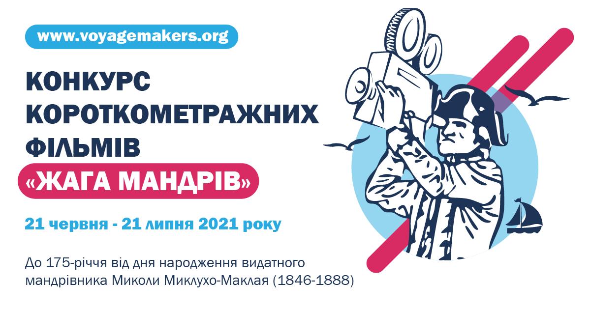 В Україні стартує конкурс короткометражних фільмів для мандрівників