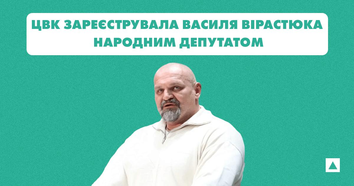Офіційно: Вірастюк – новий депутат Верховної Ради від округу №87