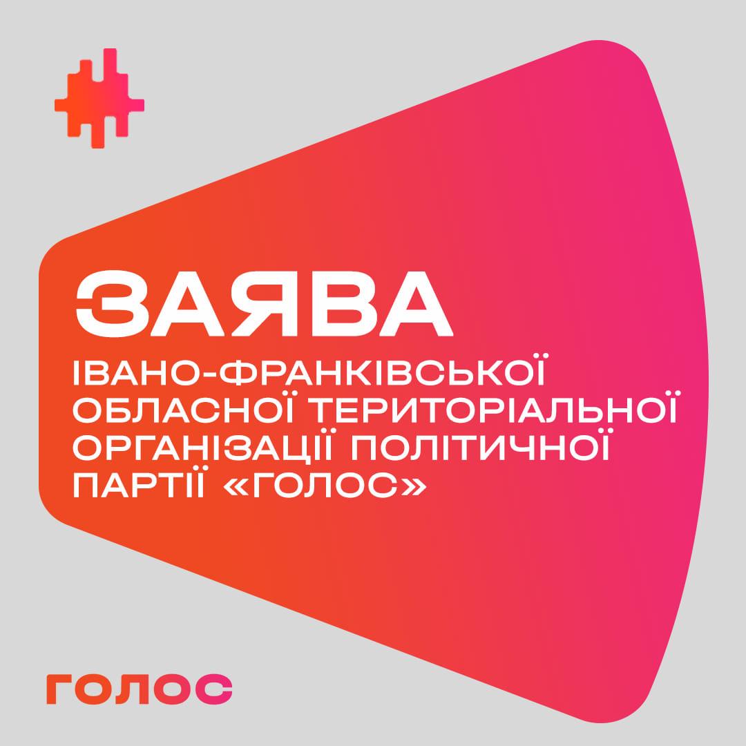 """Активісти """"Голосу"""" на Прикарпатті вимагають Рудик і Железняка піти з керівництва партії"""