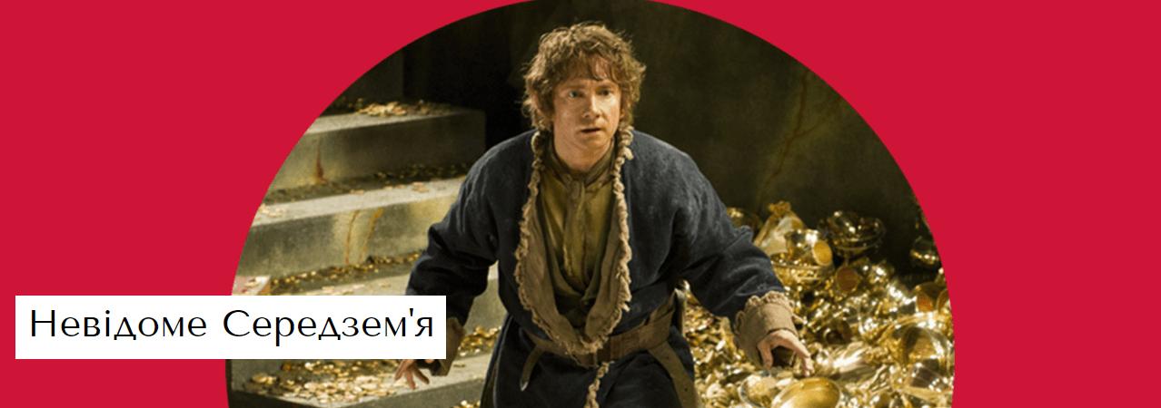 Amazon готує найдорожчий у світі серіал за мотивами Толкіна