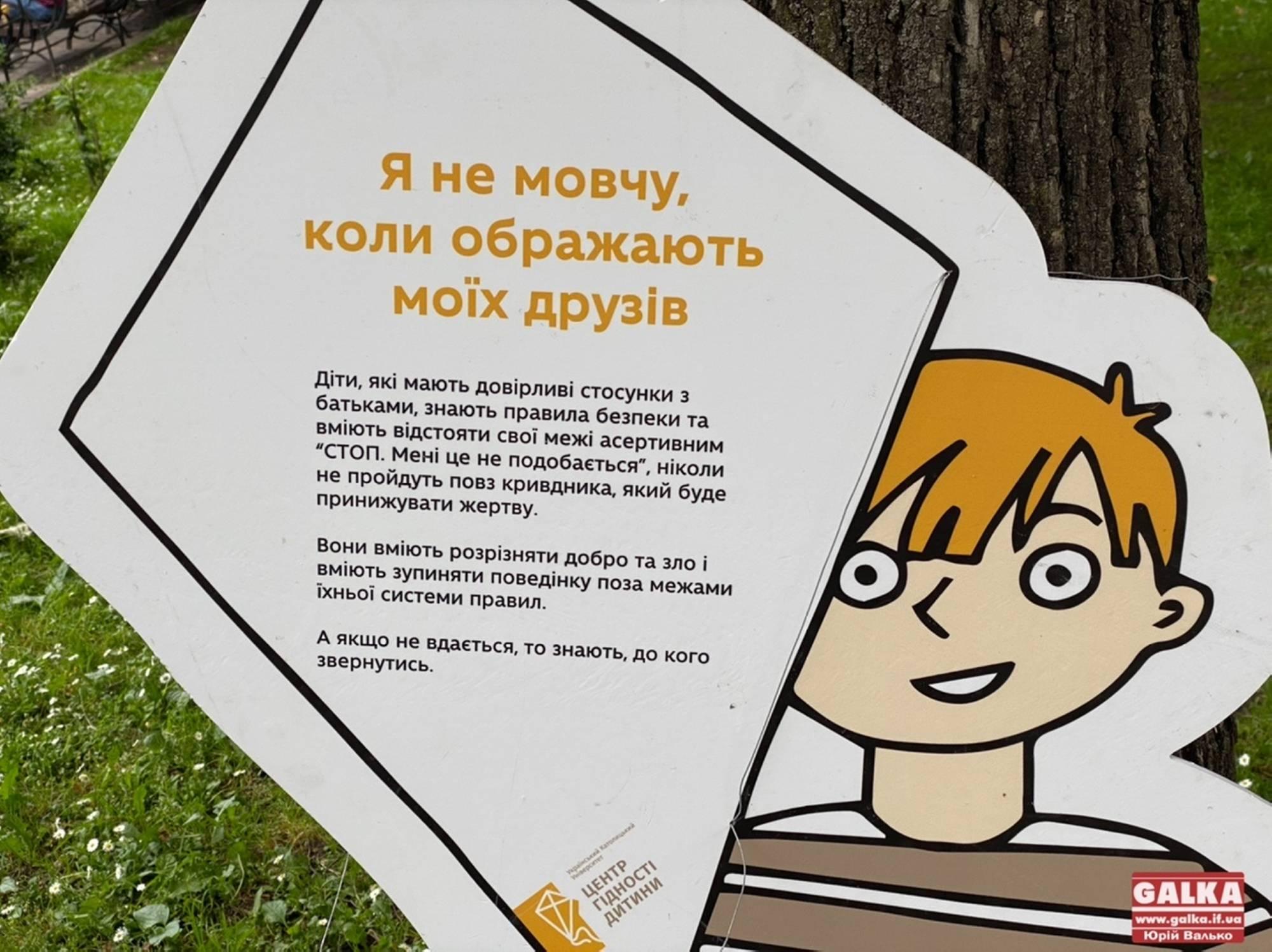 У Франківську представили виставку про важливість довіри у сім'ї (ФОТО)
