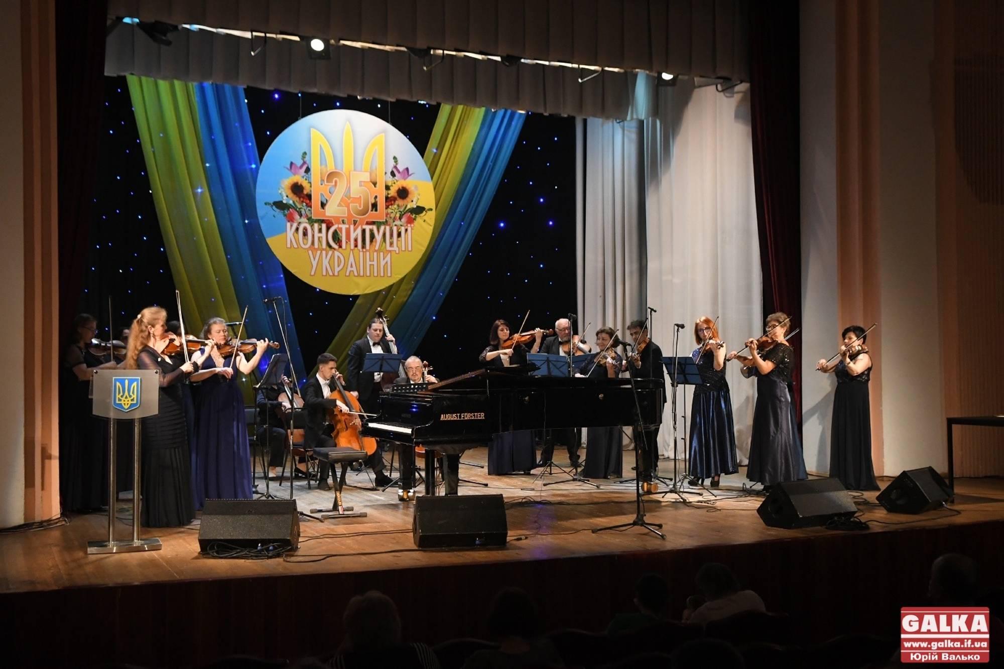 Урочистим концертом у Франківську відзначили прийдешній День Конституції (ФОТО)