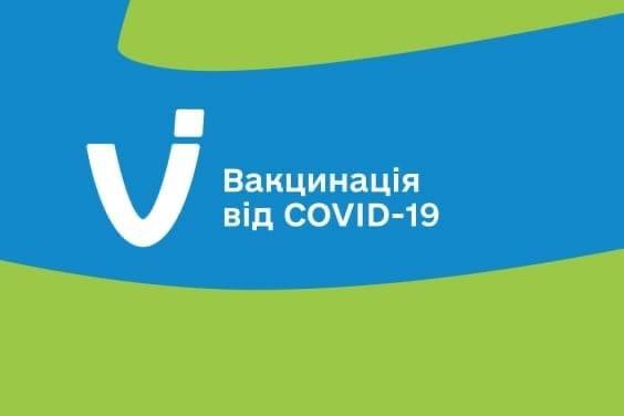 В Івано-Франківську завтра запрацює центр масової вакцинації населення проти COVID-19