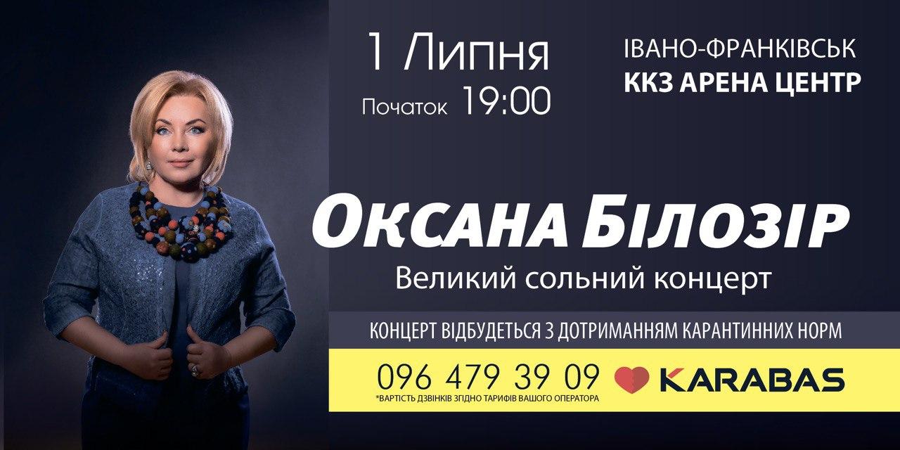 Франківців кличуть на концерт Оксани Білозір