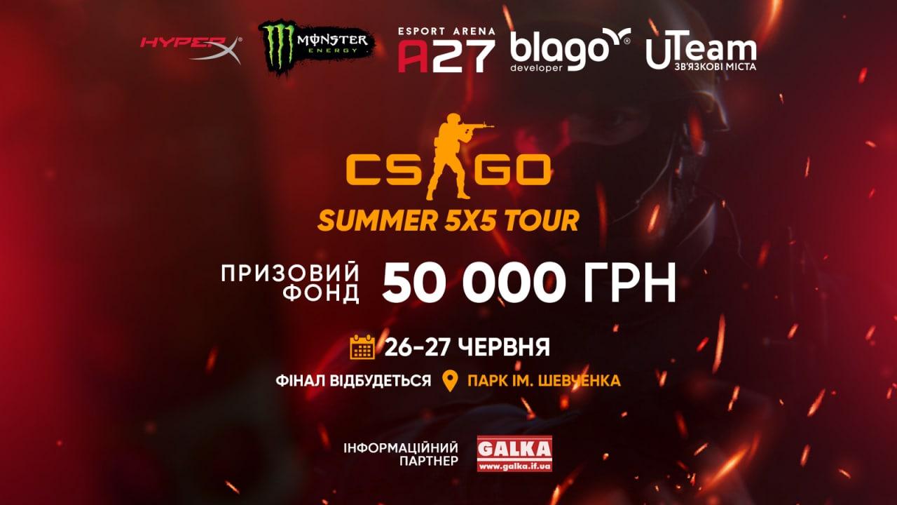 Прикарпатців кличуть пограти в Counter-Strike і виграти гроші