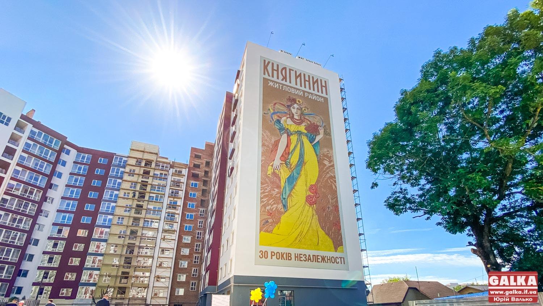У Франківську на фасаді будинку створили рекордне мозаїчне панно (ФОТО)