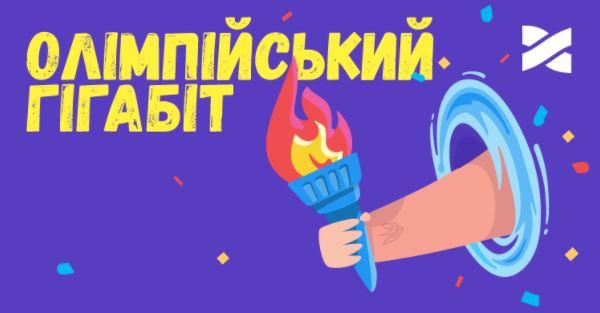 Акція «Олімпійський Гігабіт»: Інтернет + ТБ від провайдера Мережа Ланет в Івано-Франківську