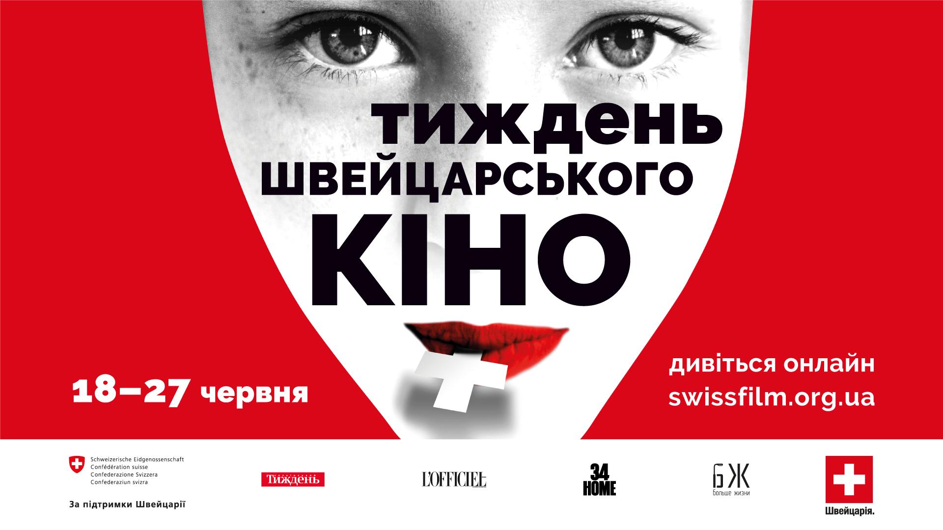 """Ювілейний """"Тиждень швейцарського кіно"""" пройде онлайн"""