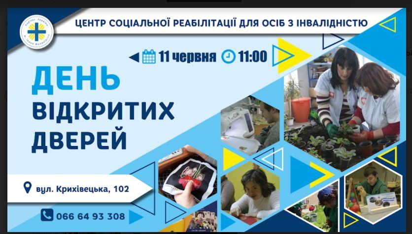Франківський Карітас запрошує на День відкритих дверей Центру соціальної реабілітації для осіб з інвалідністю