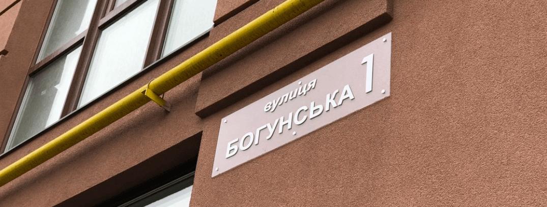 У Франківську вулицю Богунську перейменують на Гриневичів (ФОТОФАКТ)