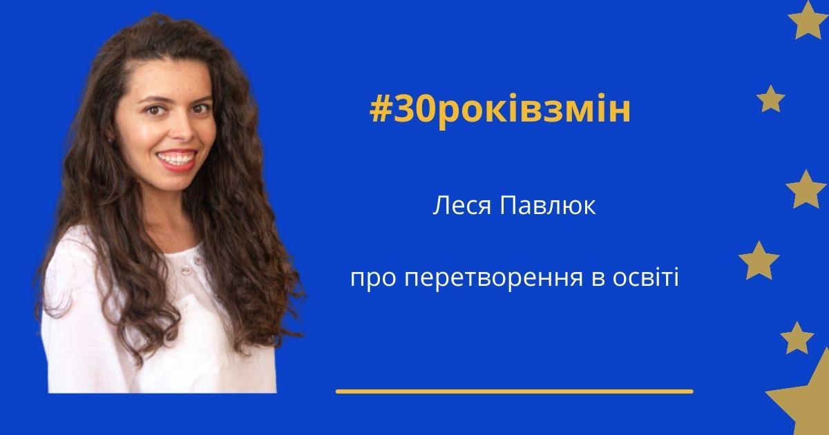 Франківська вчителька розповіла, як змінилася освіта за часи незалежності України