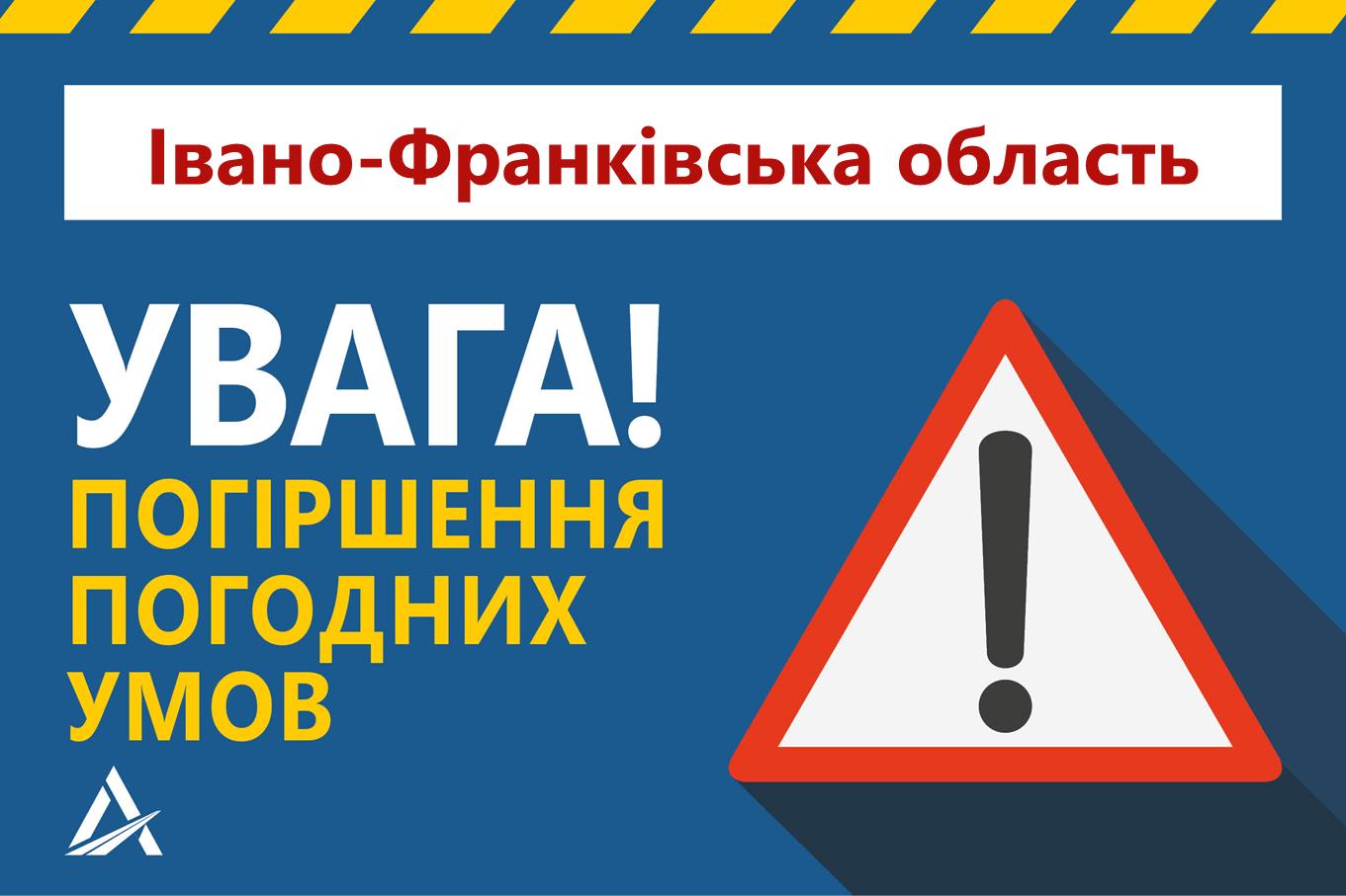 Водіїв закликають бути обережними на дорогах у високогір'ї Карпат через негоду