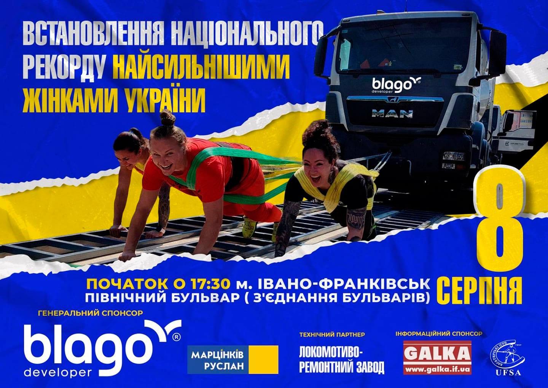Вперше у світі: три найсильніші жінки України тягатимуть у Франківську бетонозмішувачі
