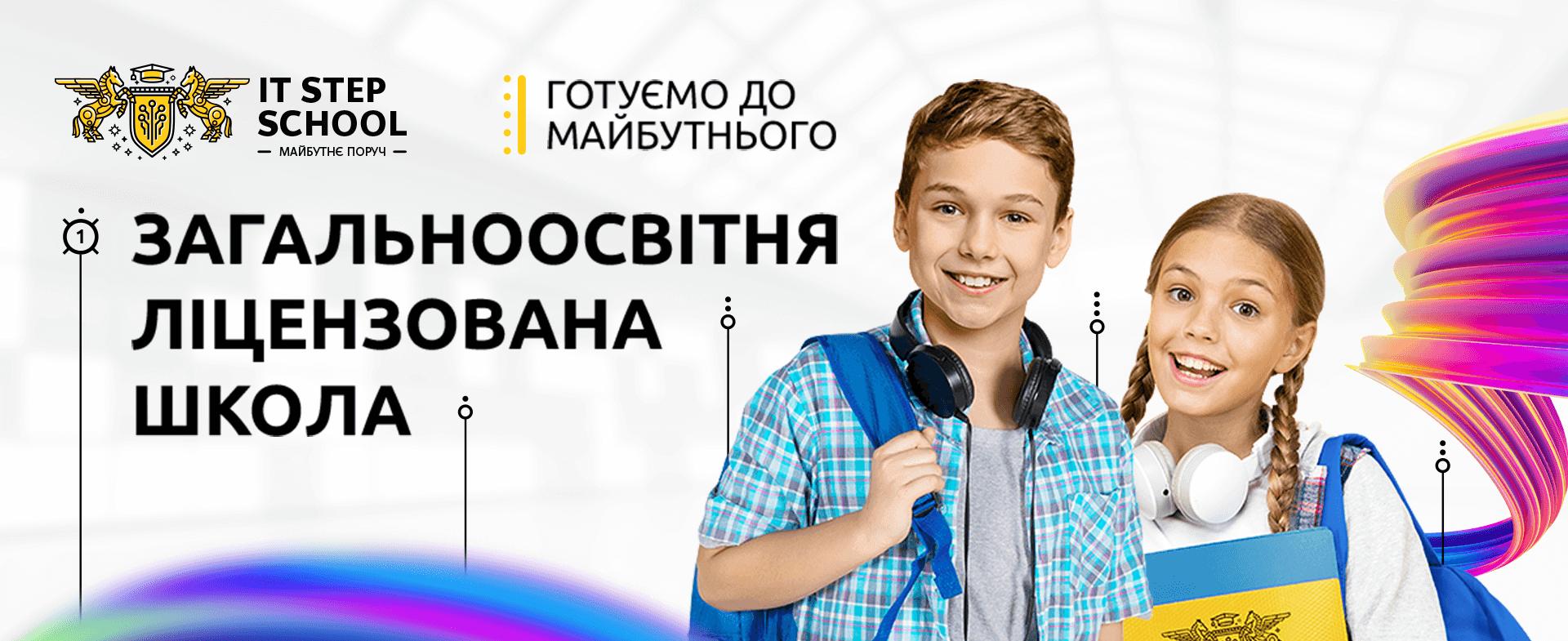 В Івано-Франківську відкрито школу майбутнього