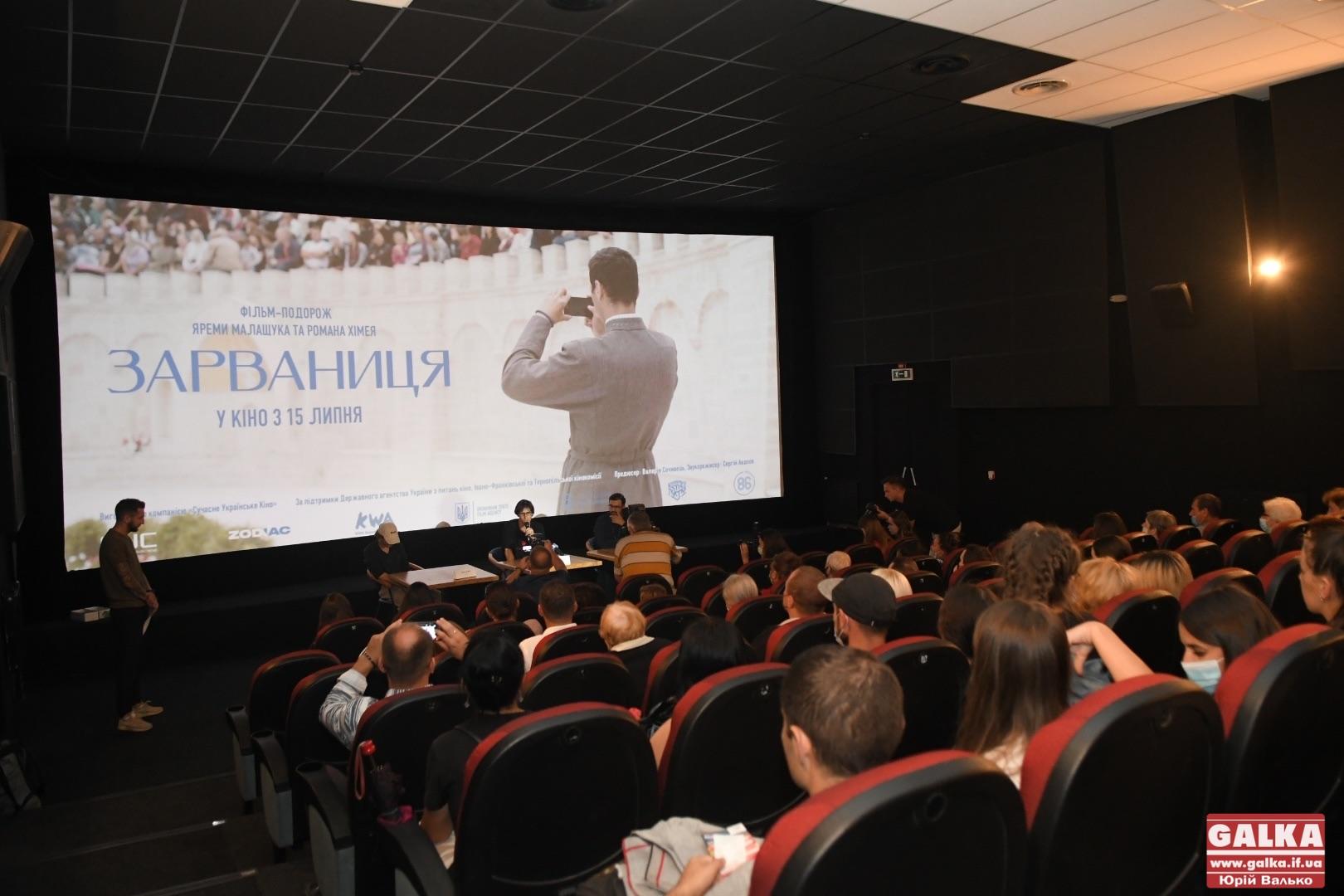 «Зарваниця»: у Франківську презентували фільм-подорож про паломництво до святого місця (ФОТО)