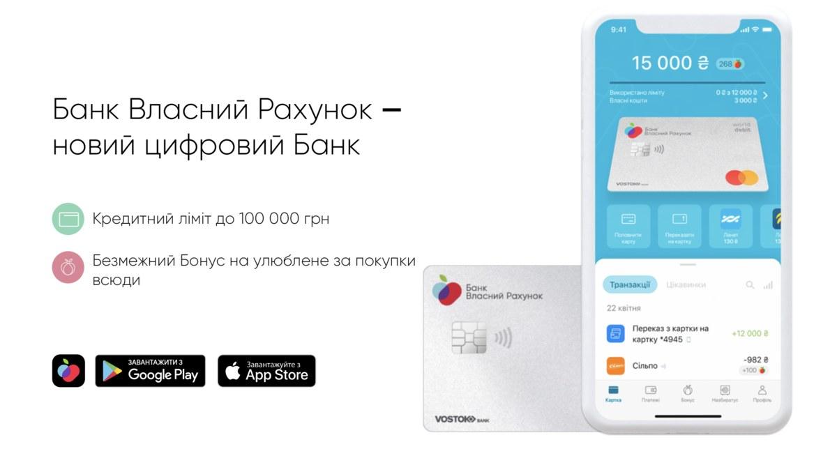 """Мережа """"Сільпо"""" запускає власний віртуальний банк"""