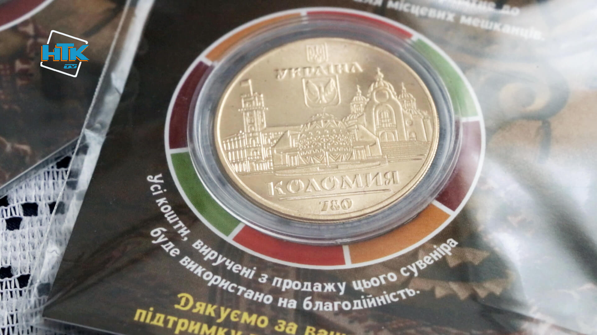 У Коломиї до Дня міста створили пам'ятну монету (ВІДЕО)