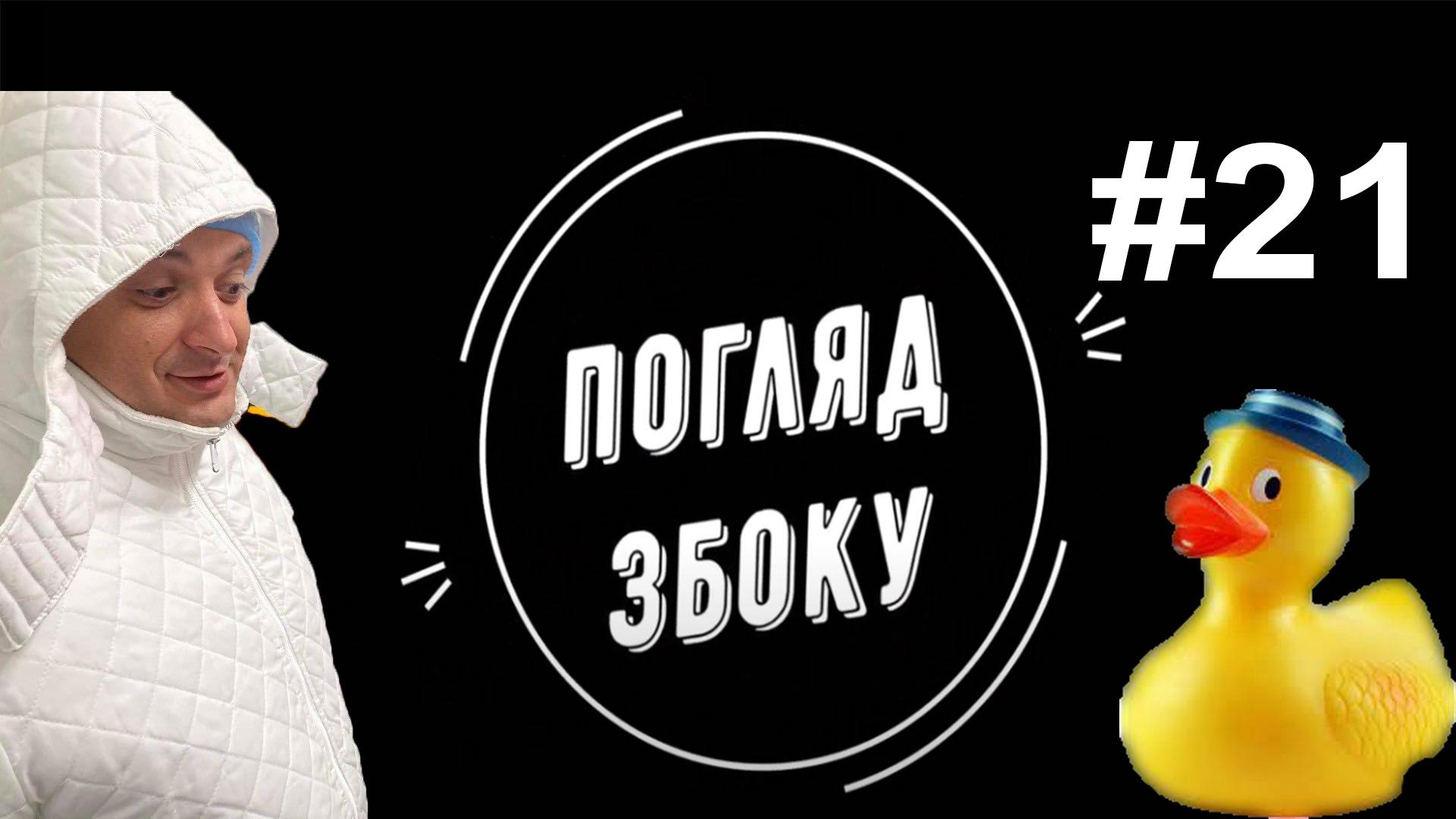 Тендерні схеми Руслана Марцінківа і зашквар з готелем та качечками (ВІДЕО)