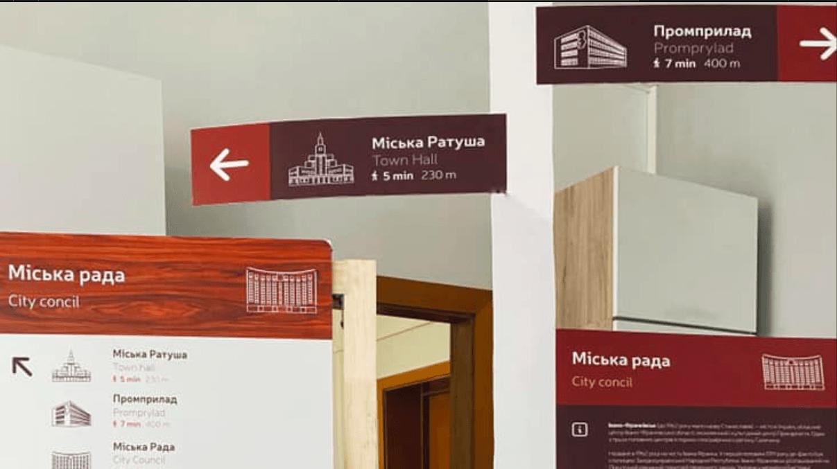 На вулицях Франківська з'явиться нова туристична навігація (ФОТОФАКТ)