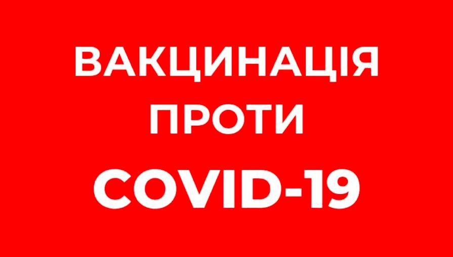 У центрі Франківська відкрили новий пункт вакцинації проти COVID-19 (ВІДЕО)