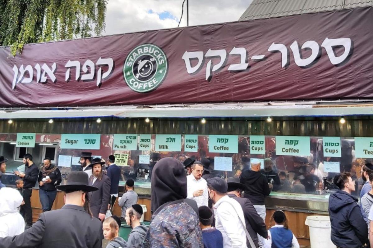 В Умані для хасидів відкрили фейковий Starbucks (ФОТО)