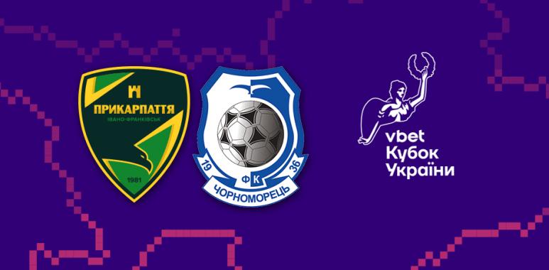 Кубок України: «Прикарпаття» зіграє з «Чорноморцем» 23 вересня
